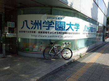 八洲学園大学.jpg