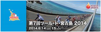 宮古島2014.jpg