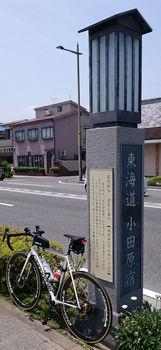 小田原宿「江戸口見附」山王口.jpg
