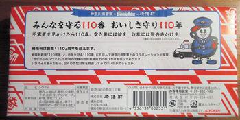 110番.jpg