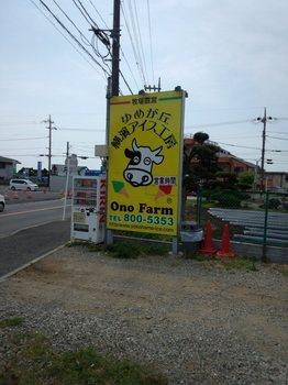 横濱アイス工房.jpg