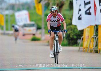 ツールド宮古島2014_32.jpg