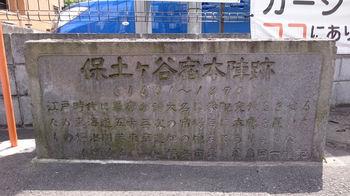 保土ケ谷宿本陣跡.jpg
