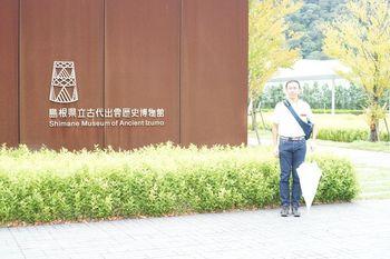出雲古代歴史博物館.jpg