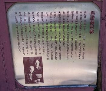 島崎藤村邸碑.jpg
