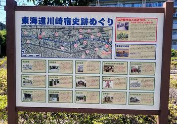 川崎宿史跡.jpg