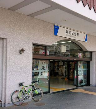 東武日光駅.jpg