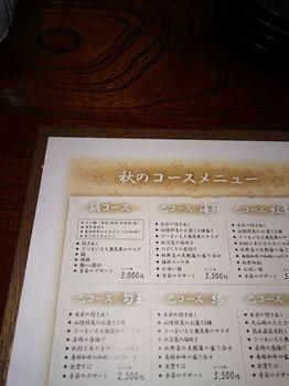松江巴庵島根和牛すき焼き.JPG