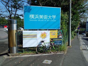 横浜美術大学.jpg
