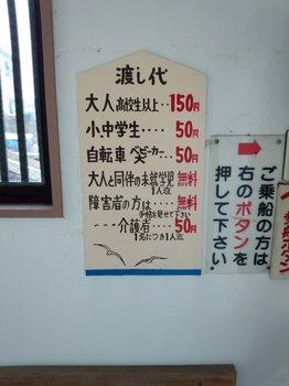 浦賀の渡し1.jpg