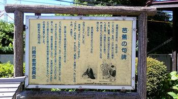 芭蕉の句碑.jpg
