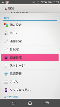 Screenshot_2014-11-01-08-39-48.png